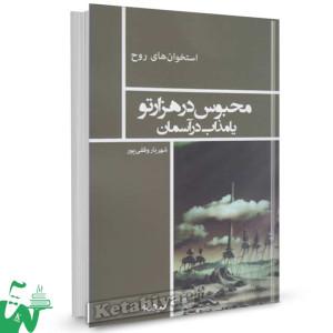 کتاب محبوس در هزارتو یا مذاب در آسمان تالیف شهریار وقفی پور