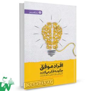 کتاب افراد موفق چگونه فکر میکنند تالیف جان سی مکسول ترجمه ساسان شاهین پور