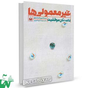 کتاب غیر معمولی ها (داستان موفقیت) تالیف ملکوم گلدول ترجمه محمدرضا فرهادی پور
