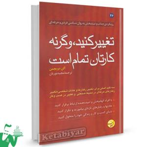 کتاب تغییر کنید وگرنه کارتان تمام است تالیف آلن دویچمن ترجمه مجید نوریان