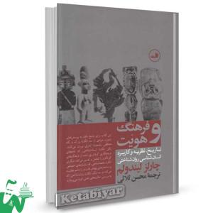 کتاب فرهنگ و هویت تالیف چارلز لیندولم ترجمه محسن ثلاثی