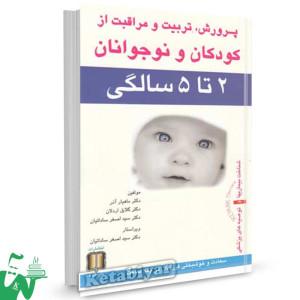 کتاب پرورش، تربیت و مراقبت از کودکان و نوجوانان 2 تا 5 سالگی تالیف اصغر ساداتیان