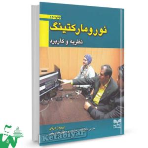 کتاب نورومارکتینگ تالیف پرویز درگی