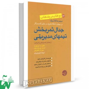 کتاب جدال ثمربخش تیم های مدیریتی تالیف کتلین ام. آیزنهارت ترجمه علی فروزفر