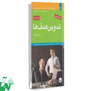 کتاب تدوین هدف ها (مشاور جیبی) ترجمه سینا قربانلو