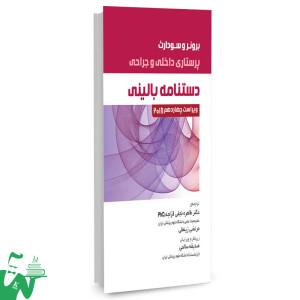 کتاب دستنامه بالینی برونر و سودارث 2018 ترجمه دکتر طاهره نجفی قزلجه