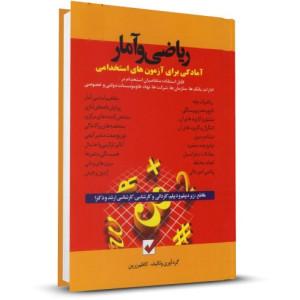 کتاب آمادگی برای آزمون های استخدامی ریاضی و آمار تالیف کاظم زرین
