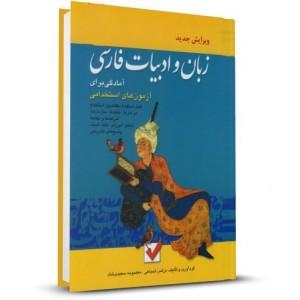 کتاب آمادگی برای آزمون های استخدامی زبان و ادبیات فارسی تالیف نرگس شجاعی