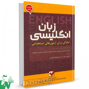 کتاب آمادگی برای آزمون های استخدامی زبان انگلیسی تالیف سولماز مرادزاد