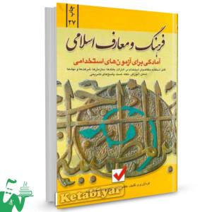 کتاب آمادگی برای آزمون های استخدامی فرهنگ و معارف اسلامی تالیف کاظم زرین