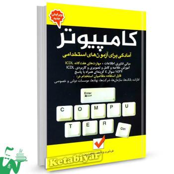 کتاب آمادگی برای آزمون های استخدامی کامپیوتر تالیف کاظم زرین