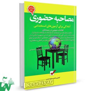 کتاب آمادگی برای آزمون های استخدامی مصاحبه حضوری تالیف محمود شمس