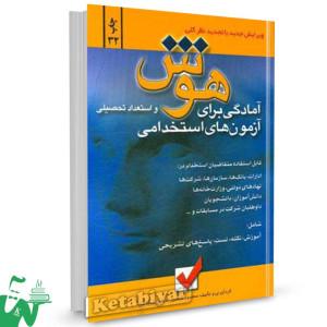 کتاب آمادگی برای آزمون های استخدامی هوش و استعداد تحصیلی تالیف شمس