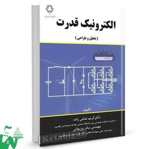 کتاب الکترونیک قدرت (تحلیل و طراحی) تالیف دکتر کریم عباس زاده