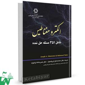 کتاب الکترومغناطیس (شامل 351 مسئله حل شده) ترجمه دکتر محمدصادق ابریشمیان