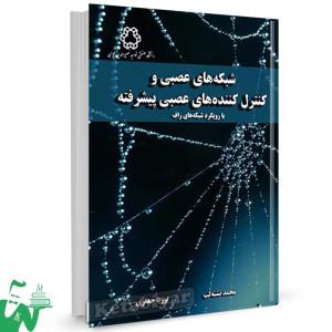 کتاب شبکه های عصبی و کنترل کننده های عصبی پیشرفته تالیف محمد تشنه لب