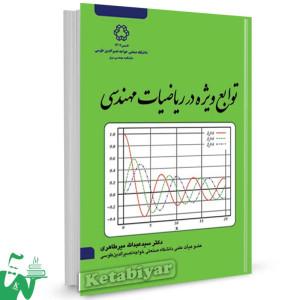 کتاب توابع ویژه در ریاضیات مهندسی تالیف سیدعبدالله میرطاهری