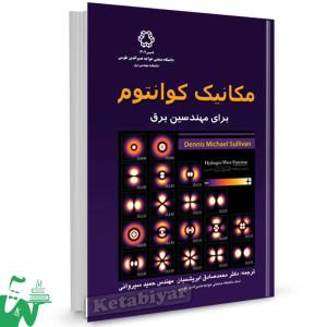 کتاب مکانیک کوانتوم برای مهندسین برق ترجمه دکتر محمدصادق ابریشمیان