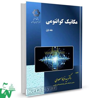 کتاب مکانیک کوانتومی (جلد اول) تالیف دکتر سیدفرهاد مسعودی