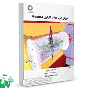 کتاب آموزش ابزار مونت کارلوی Geant4 تالیف دکتر فائزه رحمانی و آقای محمد تقی بطیار