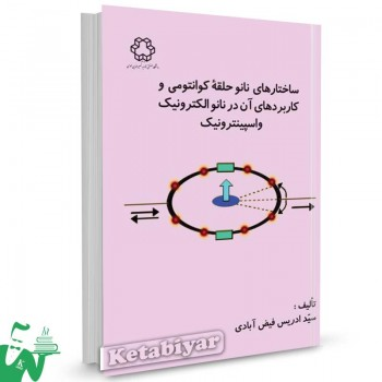 کتاب ساختارهای نانوحلقه کوانتومی و کاربردهای آن در نانو الکترونیک و اسپینترونیک تالیف دکتر سیّد ادریس فیضآبادی