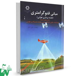 کتاب مبانی فتوگرامتری تالیف دکتر مجید همراه
