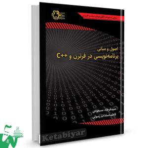 کتاب اصول و مبانی برنامه نویسی در فرترن و ++C تالیف دکتر سید فرهاد مسعودی