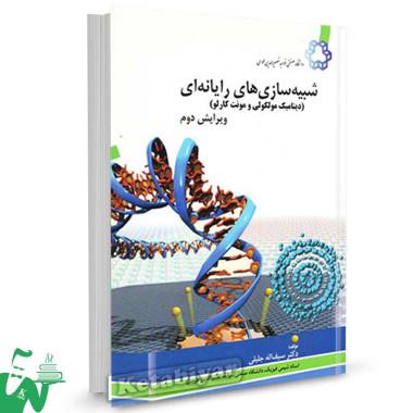 کتاب شبیه سازی های رایانه ای تالیف دکتر سیف اله جلیلی