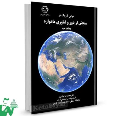 کتاب مبانی فیزیک در سنجش از دور و فناوری ماهواره تالیف دکتر محمدرضا مباشری
