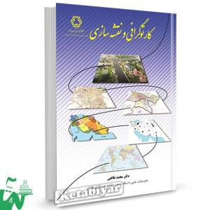 کتاب کارتوگرافی و نقشه سازی تالیف دکتر محمد طالعی