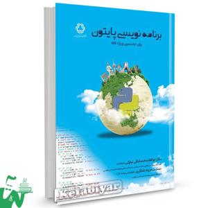 کتاب برنامه نویسی پایتون تالیف دکتر ابوالقاسم صادقی نیارکی