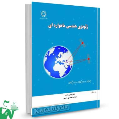 کتاب ژئودزی هندسی ماهواره ای تالیف دکتر یحیی جمور