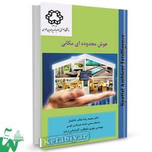 کتاب هوش محدوده ای مکانی راداری تالیف دکتر محمدرضا ملک و مهری داوطلب