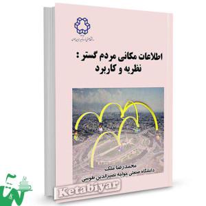 کتاب اطلاعات مکانی مردم گستر: نظریه و کاربرد تالیف دکتر محمدرضا ملک