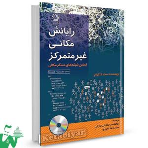 کتاب رایانش مکانی غیرمتمرکز تالیف دکتر ابوالقاسم صادقی نیّارکی و حمیدرضا غفوری