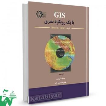 کتاب GIS با یک رویکرد بصری تالیف Bruce E.davic ترجمه محمد کریمی و طاهره قائمی راد