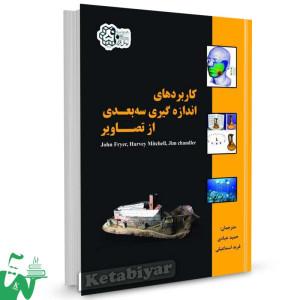 کتاب کاربردهای اندازهگیری سهبعدی از تصاویر ترجمه دکتر حمید عبادی و فرید اسماعیلی