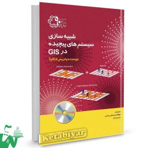 کتاب شبیه سازی سیستم های پیچیده در GIS تالیف دکتر ابوالقاسم صادقی نیارکی