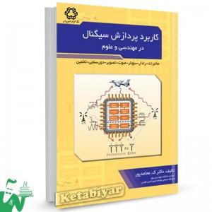 کتاب کاربرد پردازش سیگنال در مهندسی و علوم تالیف دکتر کمال محامدپور