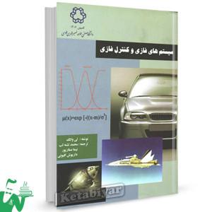 کتاب سیستم های فازی و کنترل فازی تالیف لی وانگ ترجمه دکتر محمد تشنه لب