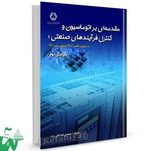 کتاب مقدمه ای بر اتوماسیون و فرآیندهای کنترل صنعتی تالیف دکتر حمیدرضا تقی راد