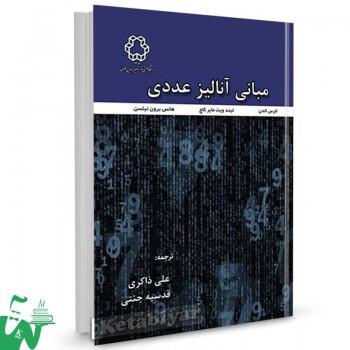 کتاب مبانی آنالیز عددی تالیف لارس الدن ترجمه علی ذاکری