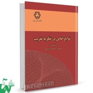 کتاب توابع خاص در نظریه تقریب تالیف محمد مسجدجامعی