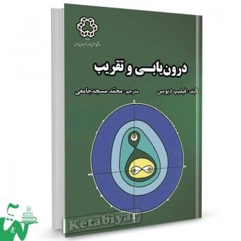 کتاب درون یابی و تقریب تالیف فیلیپ دیویس ترجمه محمد مسجدجامعی