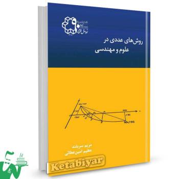 کتاب روش های عددی در علوم و مهندسی تالیف مریم سربلند