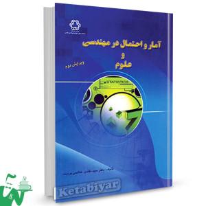 کتاب آمار و احتمال در مهندسی و علوم تالیف دکتر سید مقتدی هاشمی پرست
