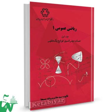 کتاب ریاضی عمومی 1 (جلد اول: حساب دیفرانسیل توابع یک متغیر) تالیف سید هاشم پروانه مسیحا
