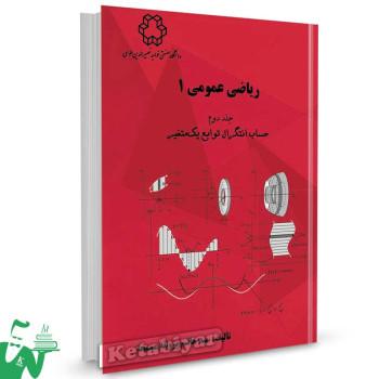 کتاب ریاضی عمومی 1 (جلد دوم: حساب انتگرال توابع یک متغیر) تالیف سید هاشم پروانه مسیحا