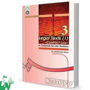 کتاب متون حقوقی 1: حقوق قراردادها تالیف دکتر عبدالحسین شیروی