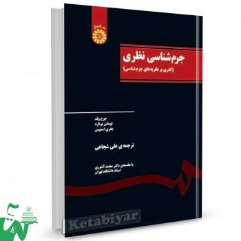 کتاب جرم شناسی نظری تالیف جرج ولد ترجمه علی شجاعی